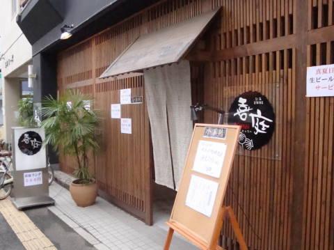 20080801_喜庭0005.jpg