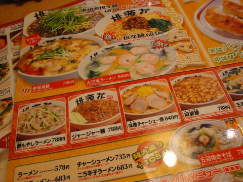 20090429_坦々麺0003.JPG