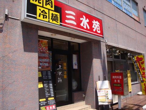 20090716_三水苑0003.JPG