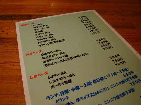 20080817_桃千0001.jpg