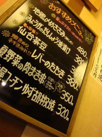 20080815_五つぼ0003.jpg