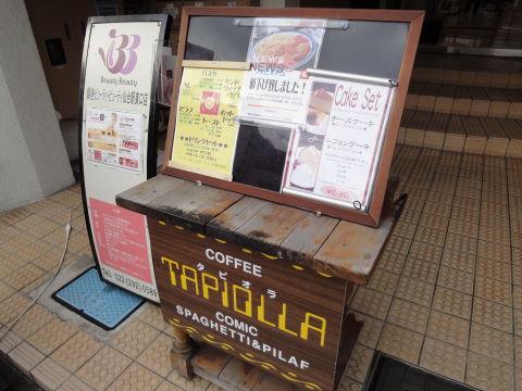 20091202_タピオラ0001.JPG