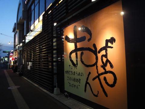 20100222_おばやん0001.JPG