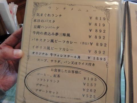 2010-11-22_夢三昧0005.JPG
