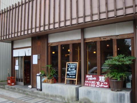 20090812_鶏ちょこ0001.JPG