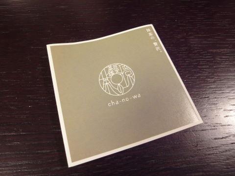 20100713_駿河園0002.JPG