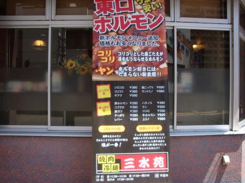 20090716_三水苑0004.JPG