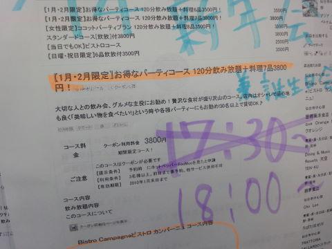 20100114_カンパーニュ0002.JPG