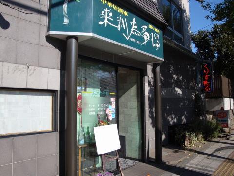 20081113_来利為多瑠0001.JPG