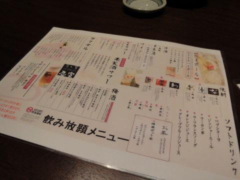 2010-10-19_忍家0005.JPG