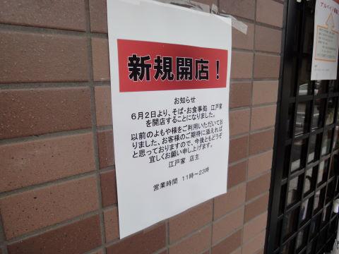 20100605_江戸家0006.JPG