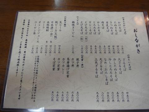 20100605_江戸家0002.JPG