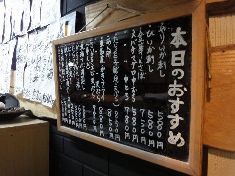 20100205_季楽0002.JPG