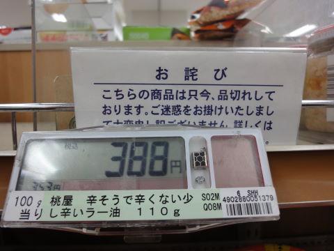 20100313_大宮戦0004.JPG