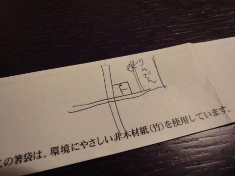 20091215_彦蔵0011.JPG