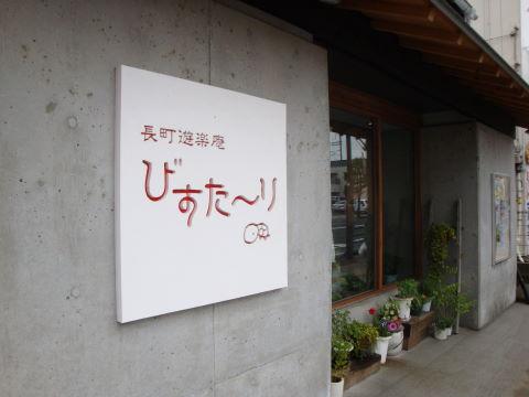 20090807_びすたーり0006.JPG