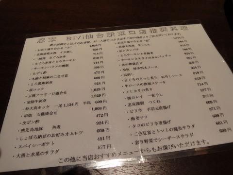 2010-10-19_忍家0006.JPG