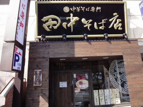 20100214_田中そば屋0001.JPG