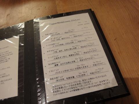 2010-11-28_プリティシモ・デサンリュシュ0004.JPG