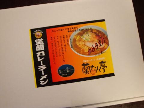 20090814_蘭たん亭0001.JPG