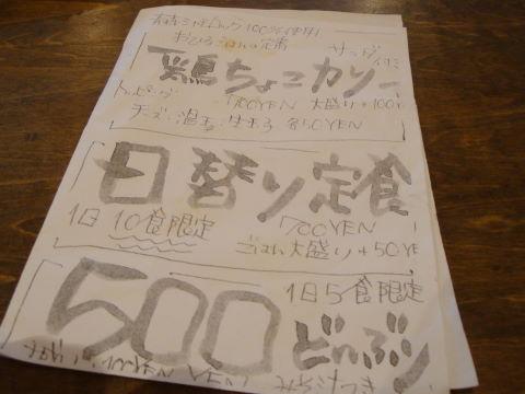 20090812_鶏ちょこ0002.JPG