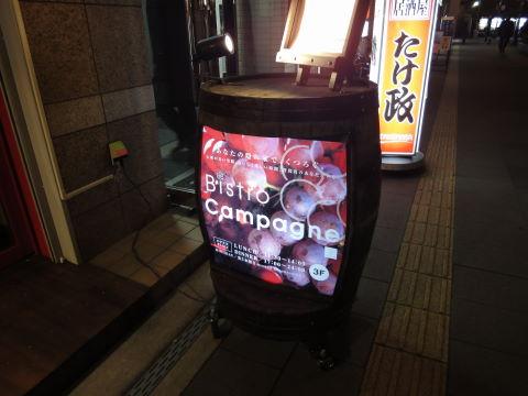 20100114_カンパーニュ0003.JPG