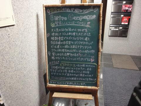20100114_カンパーニュ0004.JPG