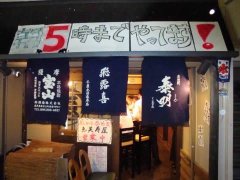 恵美寿屋1