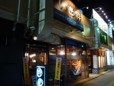20090206_いき粋0001.JPG