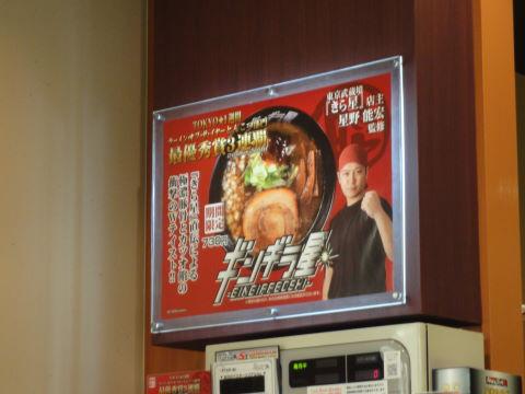 20100115_花月0002.JPG