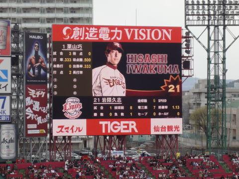 20100327_西武戦0008.JPG