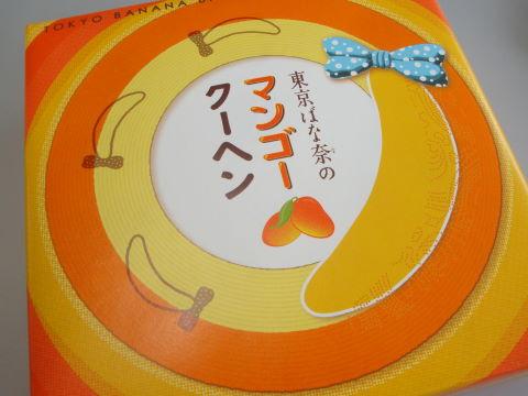 20090812_東京ばな奈0001.JPG