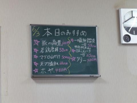 20100605_江戸家0003.JPG