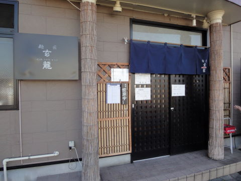 2010-11-25_玄龍0006.JPG