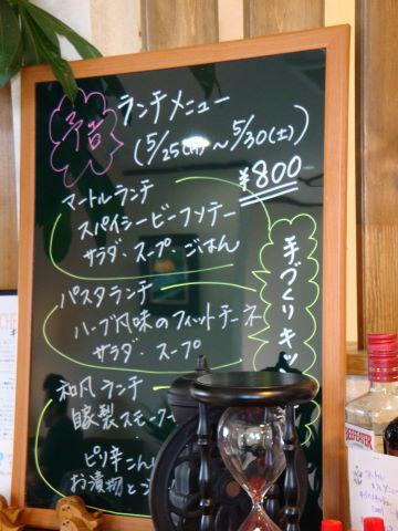 20090524_マートル0001.JPG