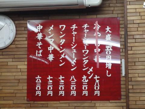 20100122_富士屋0004.JPG