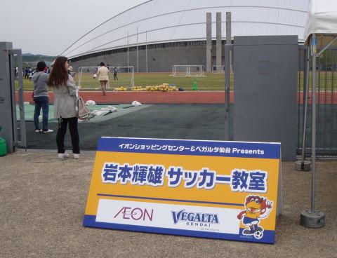 20090516_徳島戦0001.JPG