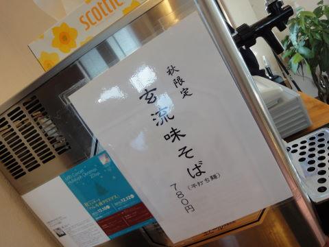 2010-11-25_玄龍0005.JPG