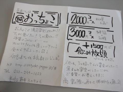 20090812_鶏ちょこ0006.JPG