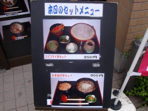 20080806_こけし庵0002.jpg