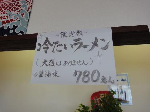 20100709_麺組0003.JPG