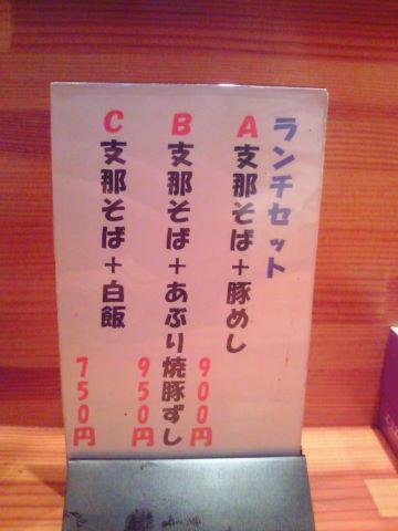 20090916_ちばきや0002.JPG