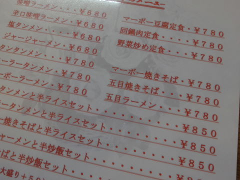 20091120_鴻運楼0001.JPG