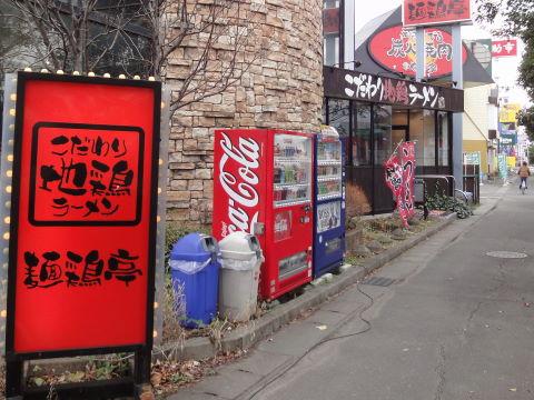 20091213_麺鶏亭0001.JPG