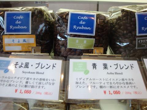 20090620_ryuban0002.JPG