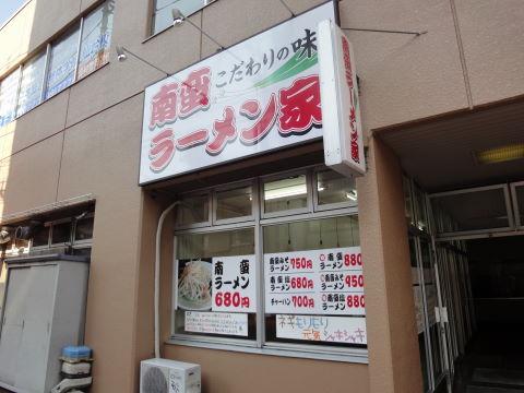 20101201_南蛮ラーメン家0007.JPG