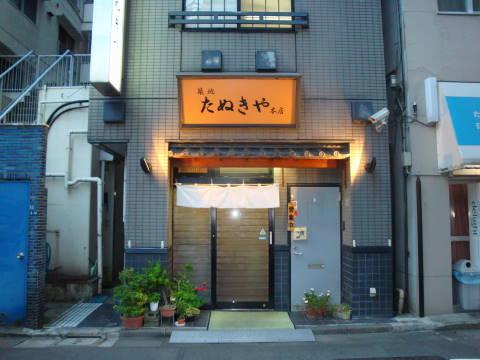 20080909_たぬきや0001.jpg