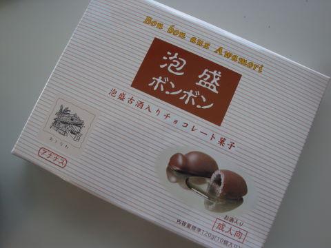 20090508_沖縄土産0001.JPG