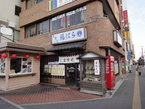 2010-12-21_福はら0004.JPG