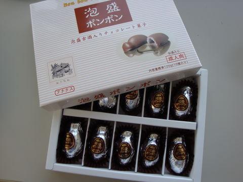 20090508_沖縄土産0003.JPG